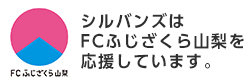 シルバンズはFCふじざくらを応援しています